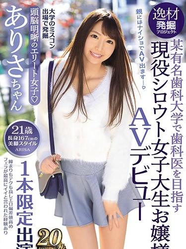 Student Doctor Celebrity Limited AV Debut