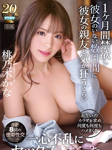 Kana Momonogi 8 Total Coverage Fuck Cum Shots