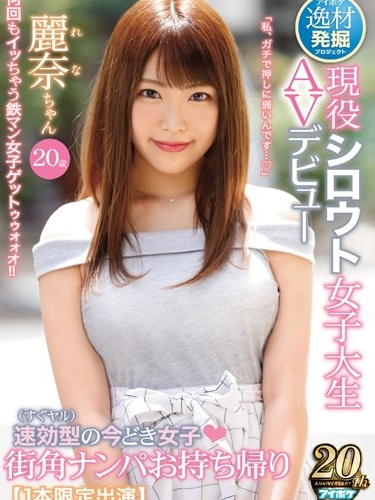 20 Years Old College Girl For Take-Home Sex, Rena-chan Adult Video Debut.