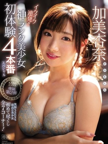 A Goddess-Level Beautiful Girl Enjoys Some New Experiences, Anna Kami