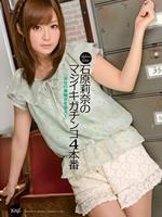 Rina Ishihara's Earnest Ecstasy and 4 Rounds of Sex, Rina Ishihara