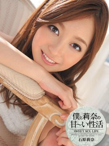 Sweet Sex Life, Rina Ishihara