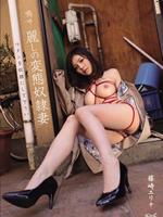 Hentai Slave Wife, Erina Fujisaki