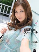Virtual Date With Rina, Rina Ishihara