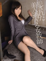 A Story Of A Beautiful Teacher, Rina Ishihara