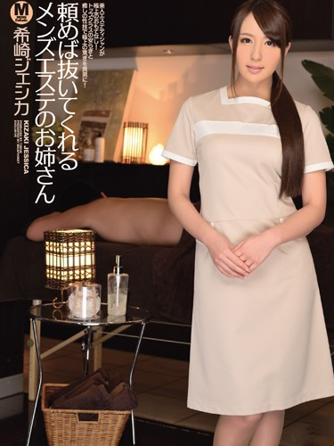 Working Girl at the Men's Esthetic Salon will give you a dedicated service if required, Jessica Kizaki
