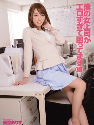 My Female Boss is too Erotic, Alice Miyuki