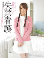 Pure and Innocent Nurse, Airi Kijima