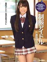 School Girl Cos, Aisaka Haruna