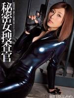 Female Secret Investigator