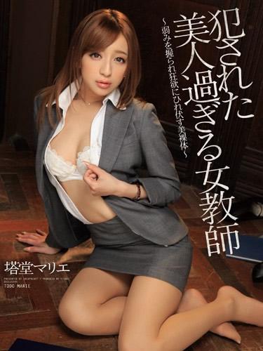 Fuck The Beautiful Female Teacher, Marie Shiraishi