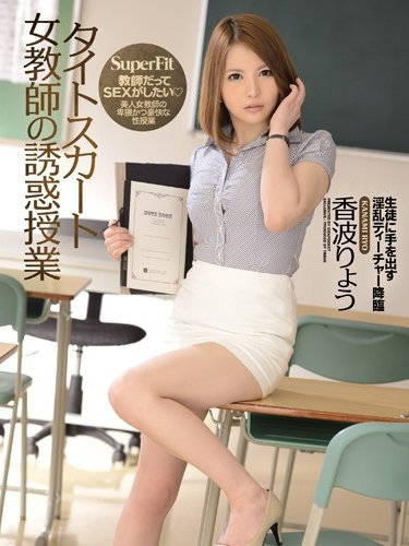 Temptation Incense Tuition Of Tight Skirt Female Teacher, Ryou Kanami
