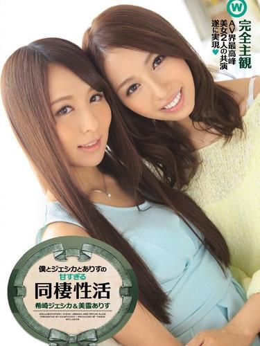 Living Together with Jessica Kizaki & Alice Miyuki, Various JAVModels