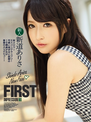 First Impression 90, Arisa Shindo
