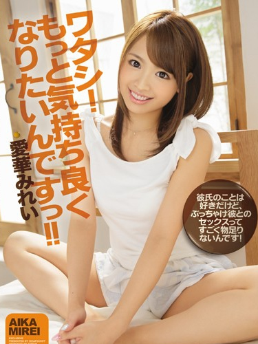 I Love My Boyfriend But Honestly There's Something Lacking In Bed!, Aika Mirei