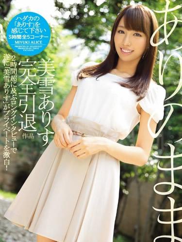 Arisu Miyuki Complete Retirement