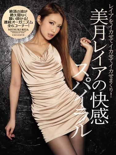 Reia Mizuki's Pleasure Spiral. Make Reia Orgasm Over And Over, Reia Mizuki