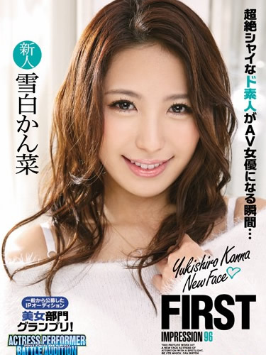 FIRST IMPRESSION 96, Kanna Yukishiro