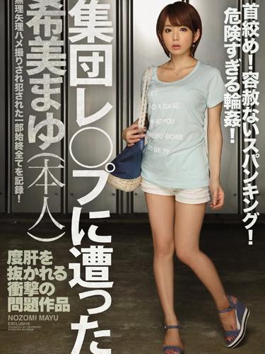 Mayu Nozomi Gets Gangbang And Strangled, Mayu Nozomi