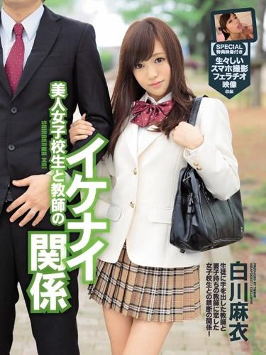 A Hot Schoolgirl's Naughty Relationship With Her Teacher, Mai Shirakawa