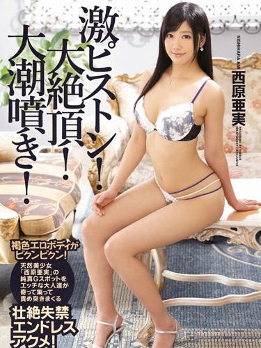 Hard Dick Drilling, Ami Nishihara