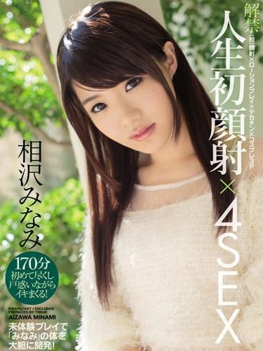 Her First Cum Face x 4 Sex Scenes, Minami Aizawa