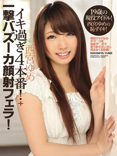Facial Blow Bazooka, Yume Nishimiya