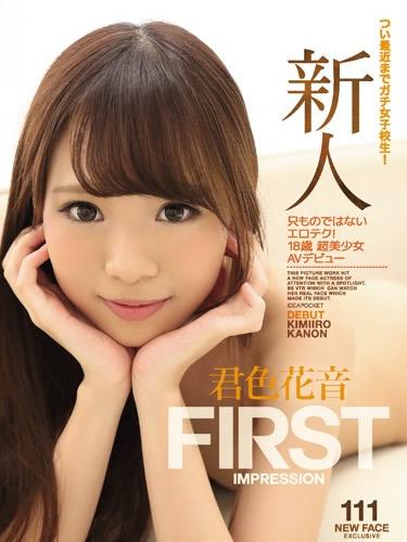 FIRST IMPRESSION 111, Kanon Kimiiro