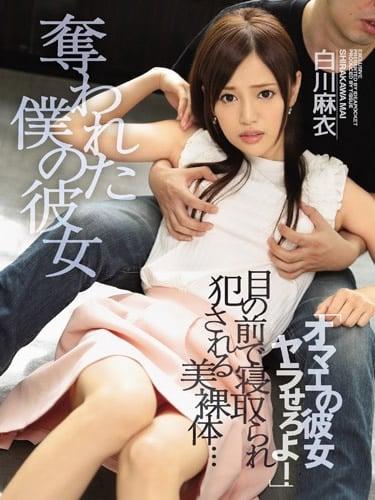 Let Me Fuck Your Girlfriend, Mai Shirakawa