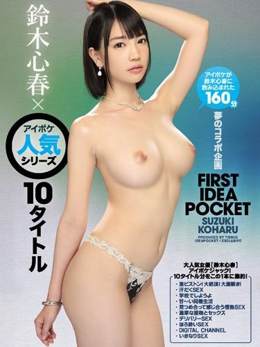FIRST IDEAPOCKET, Koharu Suzuki