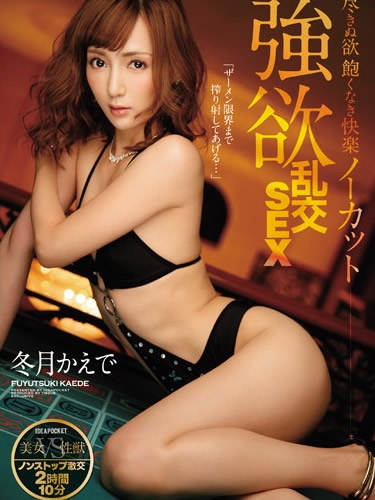 Endless Lust Limitless Pleasure Uncut Orgy Sex, Kaede Fuyutsuki