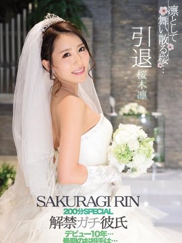 Rin Sakuragi Retirement 200 Minute Special