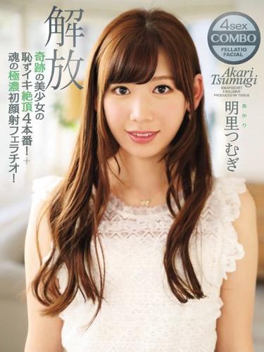 Unleashed! A Miraculously Beautiful Girl In 4 Bashful, Shameful Orgasmic Scenes, Akari Tsumugi