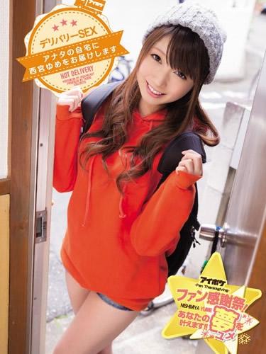 Hot Delivery, Yume Nishimiya
