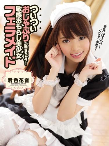 A Sensual Blowjob Maid Beautiful Girl Is Wetting Yourself, Kanon Kimiiro