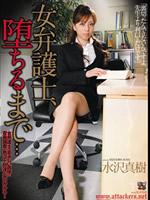 Female Attorney, To the Point of Falling, Maki Mizusawa