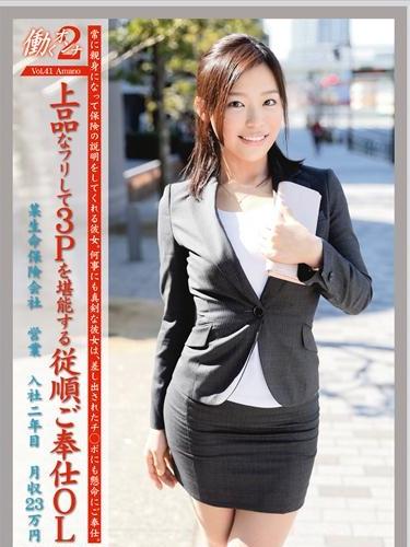 Working Woman 2 vol. 41, Amateur