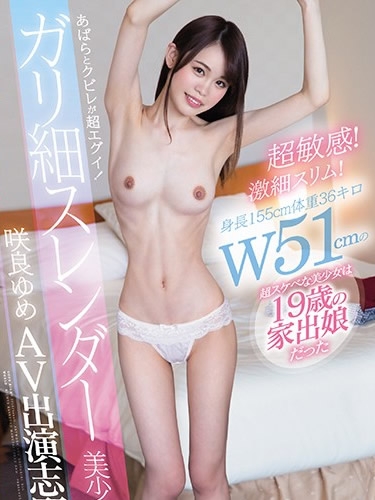 Slim Beauty AV Debut