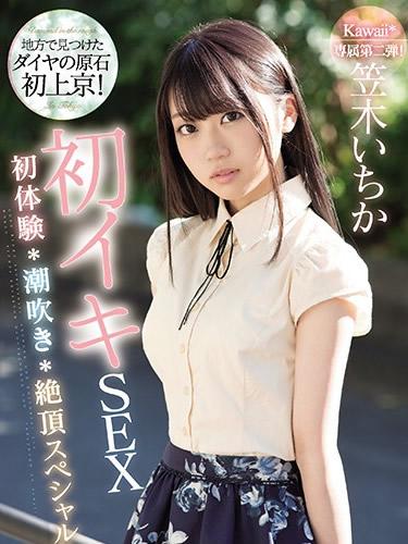 First Ecstasy Splash Sex, Ichika Kasagi