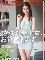 I Will Lend You New Absolute Beautiful Girl, ACT.23, Rola Takizawa