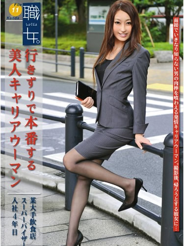 Working Girl. File 11, Amateur