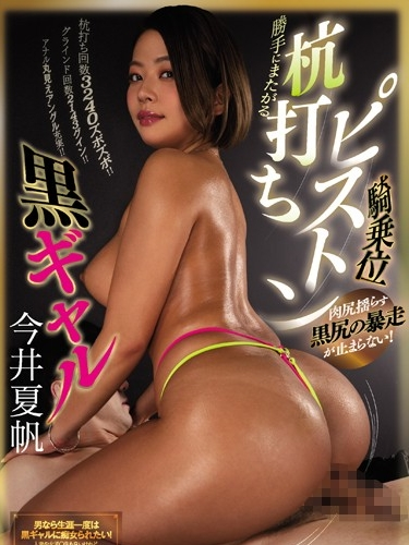 This Dark Tanned Gal Will Mount You Without Permission, Kaho Imai