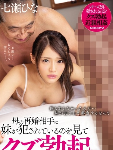 Hina Nanase Fucked By Her Stepfather
