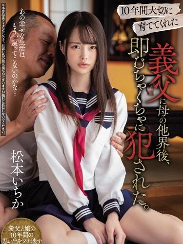 Fuck With Ichika Matsumoto