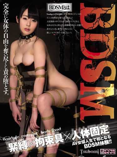 BDSM Bondage, Restraints and Her Tied Down Body, Tsubomi
