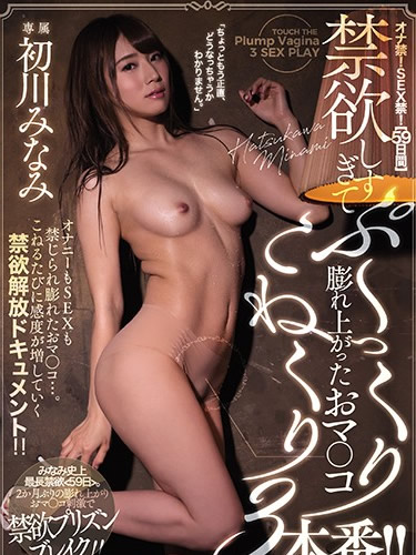 Stubborn Sex after 59 Days Sexual Abstinence, Minami Hatsukawa