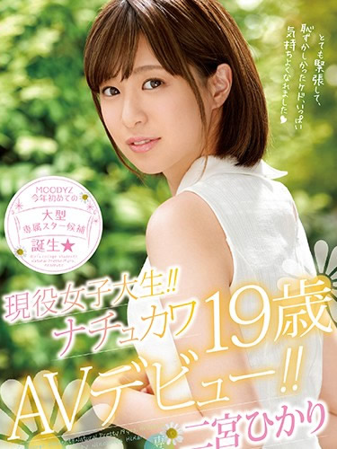 Natural Cutie AV Debut, Hikari Ninomiya