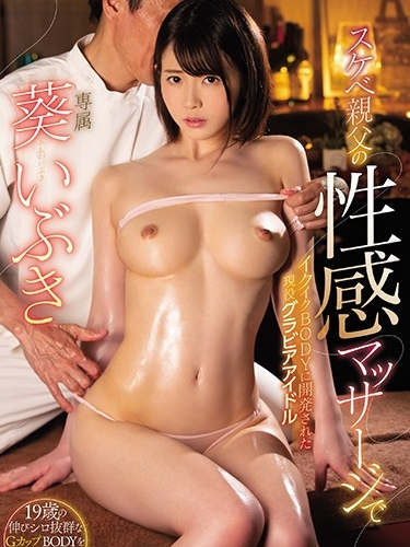 Erotic Man Develops Gravure Idol Body