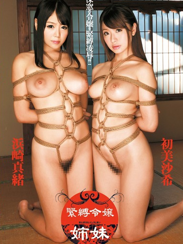 Bondage Twins, Various JAVModels
