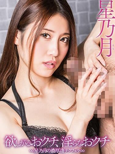 Runa Hoshino